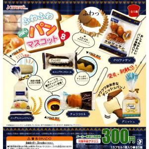 ふわふわminiパンマスコット8 全5種セット (ガチャ ガ...