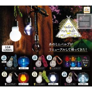 モダンミニバルブ modern mini bulb 全6種セット (ガチャ ガシャ コンプリート)