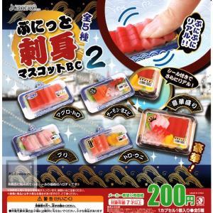 ぷにっと刺身マスコットBC2 全5種セット (ガチャ ガシャ...