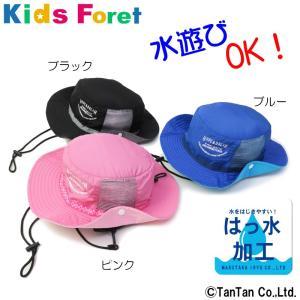 a3e60c4b8aa91 サーフハット 帽子 撥水 男の子 女の子 UVカット 紫外線対策 ビーチハット Kids Foret キッズフォーレ ネコポス便OK 1802 C