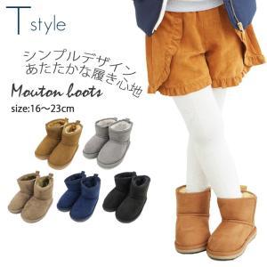 T style ティースタイル ムートンブーツ ボア 男の子 女の子 シューズ 靴 全5色 子供服 ...