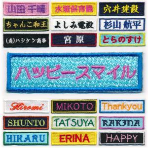 【 オーダーネームワッペン 】(7cm・角有りタイプ)/ネームワッペン/名前入り/名入れ/アルファベ...