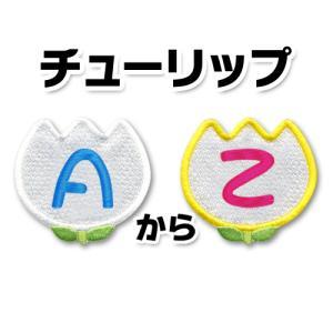 【チューリップ形】 ひらがな文字ワッペン 「A〜Z」 大きいタイプ