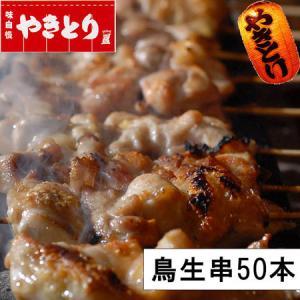 おつまみ わけあり 焼き鳥 業務用 冷凍食品 鶏肉 安い バーベキュー BBQ 50本入り