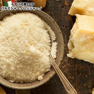チーズの王様パルミジャーノレッジャーノ100%パウダー500g