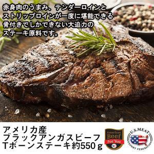 ステーキ Tボーンステーキ アメリカ産 牛肉 安い ヒレステ...