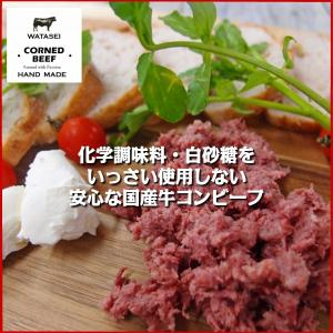 送料無料 化学調味料、白砂糖をいっさい使用しない安心な国産牛100%のコンビーフ 国産牛そのまま美味...