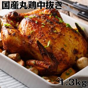国産新鮮丸鶏中抜き1.3kg