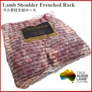 オーストラリア産フレンチショルダーラムラック(ラム骨付き肩ロース 仔羊 ラム肉 ラムブロック