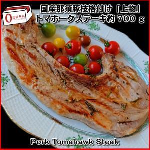 1度に2つの部位が味わえる国産那須豚トマホークステーキ約700g〜約800g 極厚 特大の骨付きステーキ pork tomahawk steak