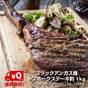 トマホークステーキ(骨付きリブロース)1本約1kg tomahawk steak 約4cmカット 送...