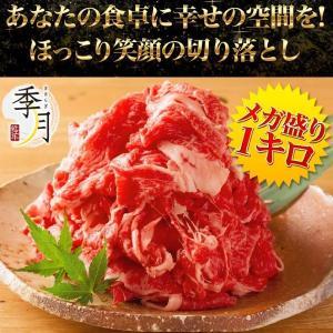 牛匠のこま切れ 牛肉1kg 訳あり 端っこ 2,980円  黒毛和牛 250g×4パック