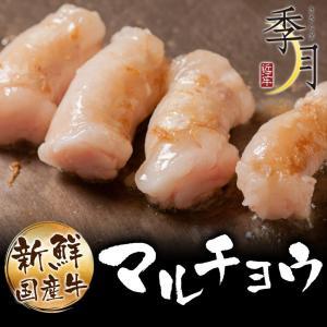 焼肉 国産マルチョウ 丸腸 BBQ 200g 鮮度に自信のお肉屋さん直送 国産新鮮ホルモン