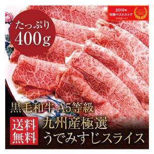 和牛 牛肉 肉 A5ランク限定 黒毛和牛 ギフトの際は風呂敷包み 霜降りうでみすじスライス 400g...