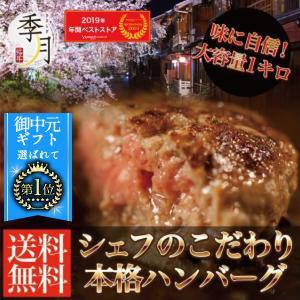 ハンバーグ 牛肉 お試し7個セット 送料無料 シェフこだわり 黄金比ビーフハンバーグ ギフト包装無料|季月・キサラギ