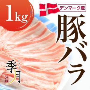 豚バラ1kg デンマーク産 ブロック スライス 焼肉 選べるカット