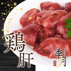 国産鶏 肝 1kg 家計応援 真空パック
