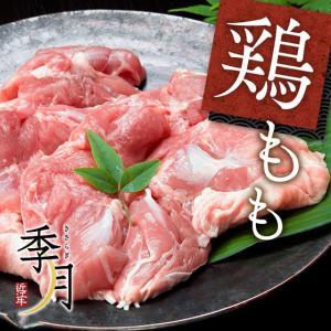国産鶏 もも肉 1kg 家計応援 真空パック