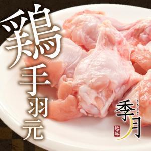 国産鶏 手羽元 1kg 家計応援 真空パック
