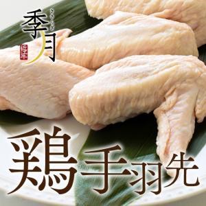国産鶏 手羽先 1kg 家計応援 真空パック