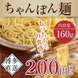 特撰ちゃんぽん麺 1玉 160g