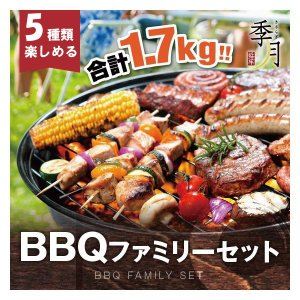 バーベキュー 焼肉 ファミリーセット 牛カルビ 厚切りハラミ ホルモン 豚肉 鶏肉 合計1.7kg ...