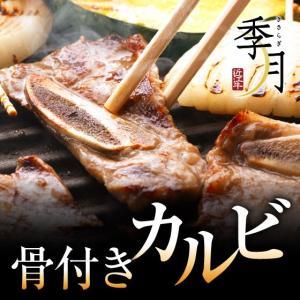 牛肉 バーベキュー BBQ 焼肉 骨付きカルビ 500g