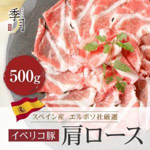 イベリコ豚 豚肉 肩ローススライス 送料無料500g 250gでシート区切り ギフトの際は風呂敷包み...