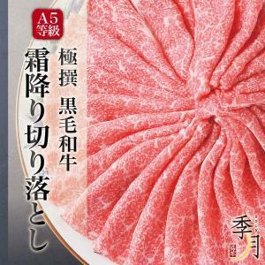 お中元 2021 肉 牛肉 和牛 こくうま霜降り切り落とし A5等級 すき焼き しゃぶしゃぶ 送料無...