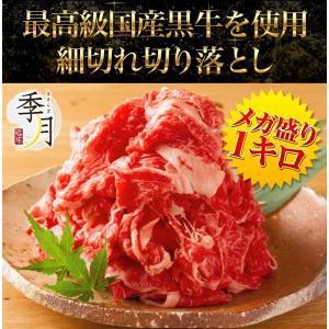 牛肉 1kg 訳あり 端っこ 2,680円 国産牛 こま切れ...
