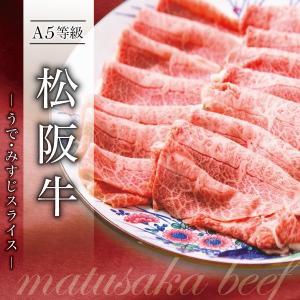 松阪牛 牛肉 肉 和牛 A5等級 極上うでみすじスライス 400g お取り寄せ グルメ ギフト|季月・キサラギ