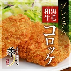 プレミアム黒毛和牛コロッケ 冷凍 惣菜 ワンランク上のコロッケを是非
