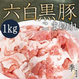 豚肉 こま切れ 六白黒豚 家計庭応援 メガ盛り 1kg 250g×4パック 真空パック