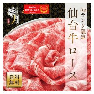 牛肉 和牛 ギフト 霜降り仙台牛クラシタロース A5ランク 1kg 送料無料 すき焼き しゃぶしゃぶ 250g×4パック|季月・キサラギ