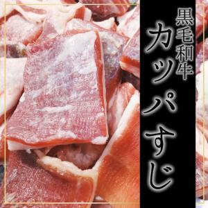 名称:カッパすじ 内容量: 500g(真空パック) 原産地:国産・黒毛和牛 賞味期限:冷凍で1ヶ月 ...