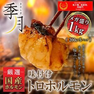 ホルモン バーベキュー BBQ 焼肉 肉 牛肉 和牛 味付けトロホルモン もつ 小腸 メガ盛り 1k...