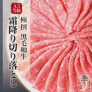 肉 牛肉 和牛 ギフト A5等級 黒毛和牛こくうま切り落とし メガ盛1.2kg お取り寄せ グルメ