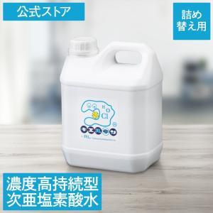 キエルキン2L 次亜塩素酸水 溶液レビューを書いてプレゼント! 次亜塩素酸 送料無料|kierukin-shizuoka