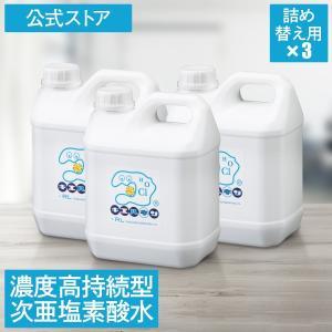 次亜塩素酸水 溶液 キエルキン 2Lボトル3本セット 次亜塩素酸|kierukin-shizuoka