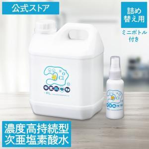 レビューを書いてプレゼントGet! 次亜塩素酸水 溶液 キエルキン2Lと(空)50mlミニボトル 次亜塩素酸 送料無料|kierukin-shizuoka