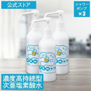 キエルキン 500mlシャワーポンプ3本セット次亜塩素酸水 溶液 次亜塩素酸|kierukin-shizuoka