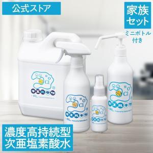 次亜塩素酸水 溶液 キエルキン家族セットと(空)50mlミニボトル|kierukin-shizuoka