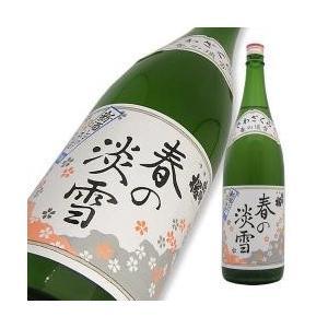 出羽桜 本醸造 春の淡雪 しぼりたて本生 720ml kigawaya