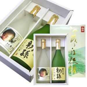 初孫 誕生写真ラベル・大吟醸名入れラベル 720ml 2本セット|kigawaya