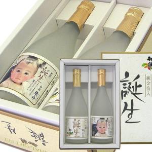 初孫 本醸造 誕生 名入れラベル・写真ラベル 720ml セット|kigawaya