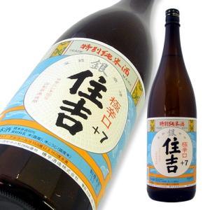 取寄商品 樽平酒造 特別純米酒 極辛口 銀住吉|kigawaya