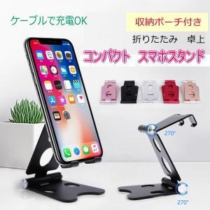 スマホスタンド タブレット 軽量 折りたたみ式 角度調整 アルミ 卓上 携帯 便利 スタンド シンプル iPhone iPad Xperia Galaxy|kigurumishop