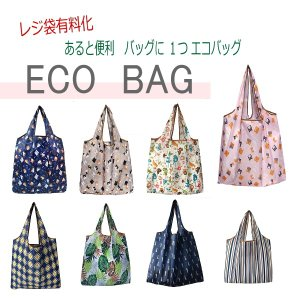 エコバッグ 女性 ショルダー 折りたたみ コンパクト 携帯 レジ袋 機能的 レジバッグ 男性 キッズ 選べる8種類 kigurumishop
