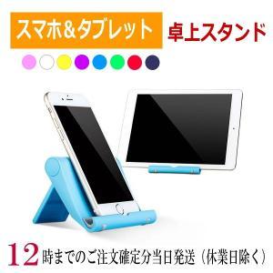 スマホスタンド スマホホルダー スマホ タブレット iPhone Android ipad 卓上 折り畳み式 携帯 コンパクト 角度調整可能|kigurumishop