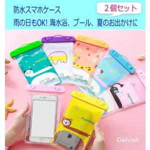 防水スマホケース 雨対策 海水浴 プール 2枚セット スマホポーチ iphone  セール 送料無料 ポイント消化|kigurumishop